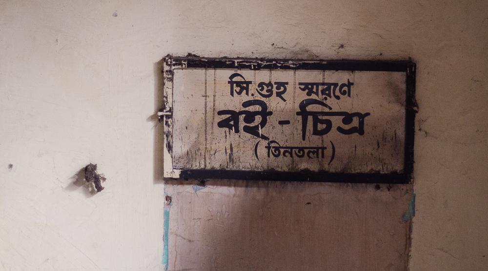 boichitra, charuchandra guha, albert hall