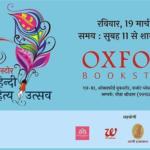 Through the lens of a Feminist: The Hindi Sahitya Utsav, Delhi 2017.