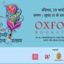 hindi sahitya utsav